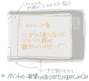 Cocolog_oekaki_2008_12_14_10_22