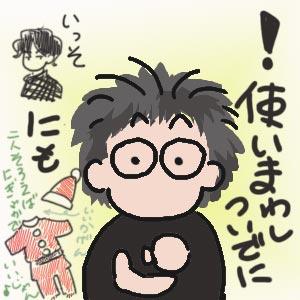 Tsukaimawashi1